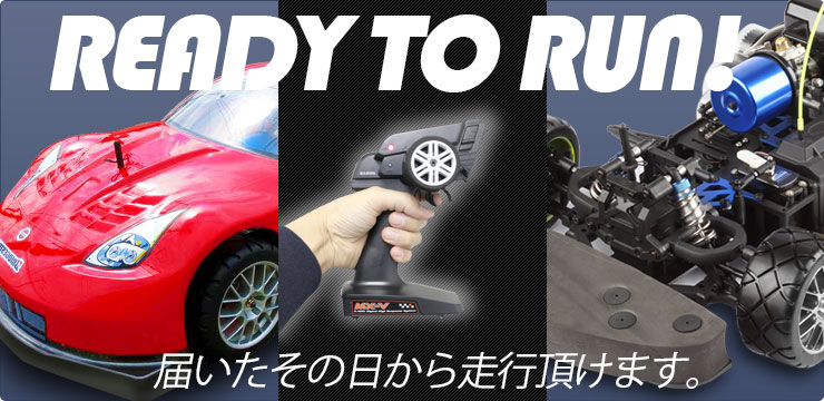 RCカーRTR(Ready to Run)のメイン画像